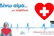 Εθελοντική αιμοδοσία από Δευτέρα στο Διδυμότειχο