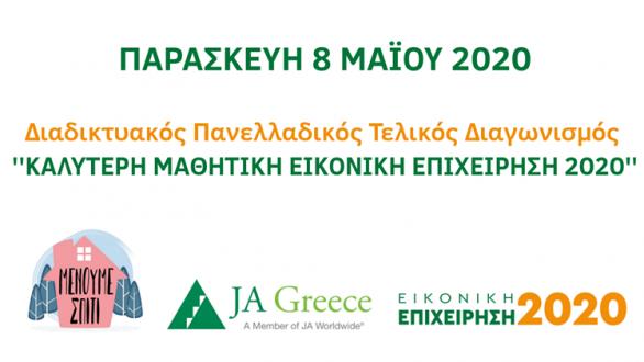 Διάκριση του ΕΠΑΛ Διδυμοτείχου στον Πανελλήνιο Διαγωνισμό «Καλύτερη Μαθητική Εικονική Επιχείρηση 2020»