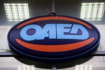 ΟΑΕΔ: Από σήμερα η καταβολή της παράτασης των επιδομάτων ανεργίας που έληξαν τον Απρίλιο