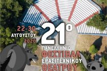 Κανονικά θα διεξαχθεί το 21ο Πανελλήνιο Φεστιβάλ Ερασιτεχνικού Θεάτρου Νέας Ορεστιάδας