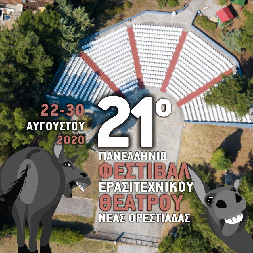 21ο Πανελλήνιο Φεστιβάλ Ερασιτεχνικού Θεάτρου Νέας Ορεστιάδας