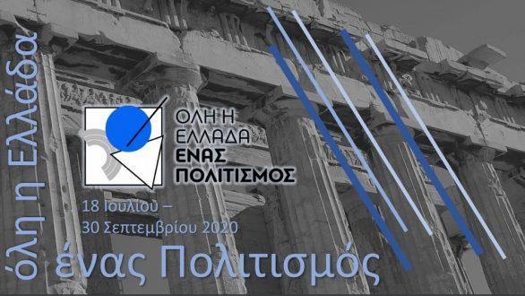 """Έβρος: """"Όλη η Ελλάδα ένας Πολιτισμός"""""""