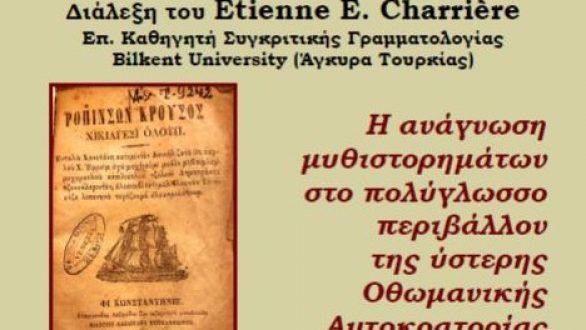 Διαδικτυακή διάλεξη του Επ. Καθηγητή  Étienne E. Charrière για το μυθιστόρημα στην ύστερη Οθωμανική Αυτοκρατορία.