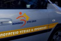 ΑΣΕΠ – Βοήθεια στο Σπίτι: 53 μόνιμες θέσεις στους δήμους του Έβρου – Πώς θα συμπληρώσετε την αίτηση
