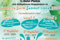 """Διδυμότειχο: """"Learn 2 Swim"""" στο Hotel Plotini"""