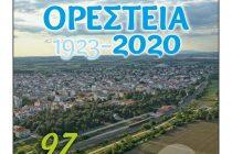 Ορέστεια 2020: 97 Χρόνια από την ίδρυση της Νέας Ορεστιάδας
