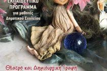 Εκπαιδευτική δράση για παιδιά από τον Δήμο Σαμοθράκης