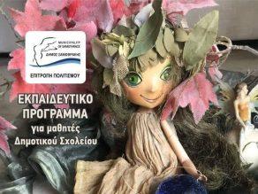 Δήμος Σαμοθράκης, εκπαιδευτικό πρόγραμμα