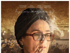 Ευτυχία ταινία, Κινηματογραφική Λέσχη Αλεξανδρούπολης