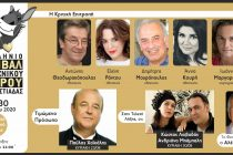 Το σημερινό πρόγραμμα για το 21ο Πανελλήνιο Φεστιβάλ Ερασιτεχνικού Θεάτρου Νέας Ορεστιάδας