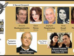 21ο Πανελλήνιο Φεστιβάλ Ερασιτεχνικού Θεάτρου Ν. Ορεστιάδας