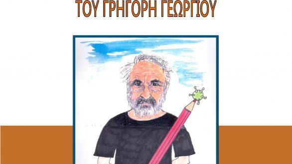 Έκθεση γελοιογραφίας στο Ιστορικό Μουσείο Αλεξανδρούπολης