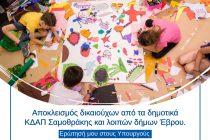 Την ενίσχυση των ΚΔΑΠ στον Έβρο ζητά ο Χ. Δερμετζόπουλος