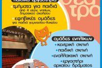 Συνεχίζονται οι εγγραφές στο Θεατρικό Εργαστήρι Νέας Ορεστιάδας ΔΙΟΝΥΣΟΣ
