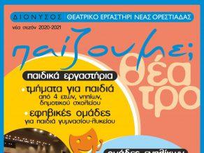 Θεατρικό εργαστήρι Διόνυσος, εγγραφές, σεζόν 2020-2021