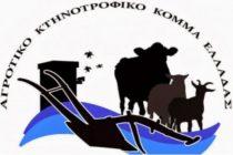 Το ΑΚΚΕΛ στηρίζει τον κτηνοτρόφο που δικάζεται για ρατσιστική επίθεση