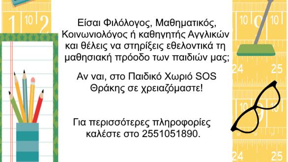 Πρόσκληση εθελοντών για το Παιδικό χωριό  SOS  Θράκης