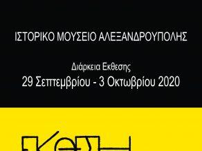 Έκθεση Εικαστικών Έργων στο Ιστορικό Μουσείο Αλεξανδρούπολης