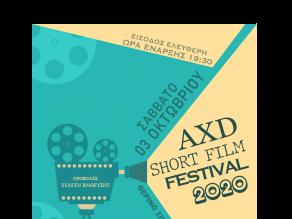 AXD Short Film Festival, Αλεξ