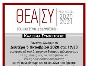 Θεατρικός Σύλλογος Διδυμοτείχου, 2020-21