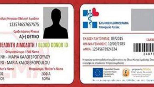 Εθελοντική Αιμοδοσία στην Αλεξανδρούπολη