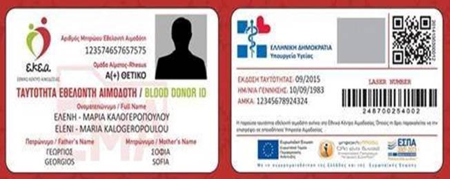κάρτα εθελοντή αιμοδότη