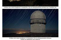 Διαδικτυακή εκδήλωση από τον Σύλλογο Ερασιτεχνικής Αστρονομίας Θράκης