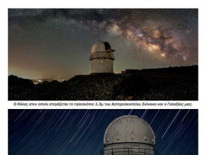 Σύλλογος Ερασιτεχνικής Αστρονομίας Θράκης (Σ.Ε.Α.Θ)