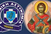 Ορεστιάδα: Η Ελληνική Αστυνομία γιόρτασε τον προστάτη της