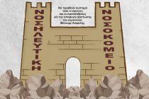 Διδυμότειχο: Εκδήλωση συμπαράστασης για την Νοσηλευτική Σχολή