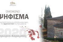 Ψήφισμα συμπαράστασης του Δήμου Διδυμοτείχου στον Αρμενικό λαό