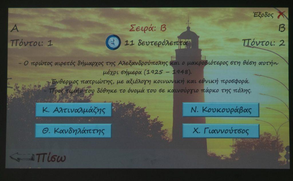 3ο Γυμνάσιο Αλεξανδρούπολης, ηλεκτρονικό παιχνίδι