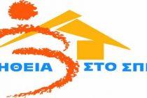 Το Βοήθεια στο σπίτι του Πολυκοινωνικού Δήμου Αλεξανδρούπολης καθημερινά στη διάθεση των δημοτών
