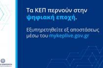 Ο Δήμος Ορεστιάδας στην πλατφόρμα εξυπηρέτησης πολιτών myKEPlive