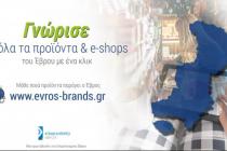Όλα τα προϊόντα και τα e-shop του Έβρου με ένα κλικ