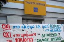 """ΟΑΣΕ: """"Είμαστε στο πλευρό του Αγροτικού Συλλόγου Τριγώνου – Να ακυρωθεί το πρόστιμο της ντροπής"""""""
