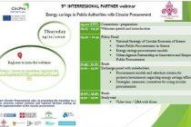 5η  Συνάντηση των εταίρων του έργου CircPro
