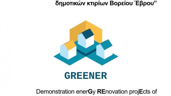 Οι δήμοι Ορεστιάδας, Διδυμοτείχου και Σουφλίου ενώνουν τις δυνάμεις τους στο πρόγραμμα GREENER