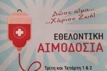 Εθελοντική αιμοδοσία από τη Συνδικαλιστική Ένωση Αστυνομικών Υπαλλήλων Αλεξανδρούπολης