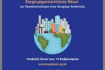 1ος Πανελλήνιος Μαθητικός Διαγωνισμός Επιχειρηματικότητας Νέων υπό την αιγίδα του Δήμου Ορεστιάδας