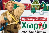 Ένα Χριστουγεννιάτικο χωριό ζωντανεύει καθημερινά στις οθόνες μας μέσα από την ιστοσελίδα του Δήμου Αλεξανδρούπολης!