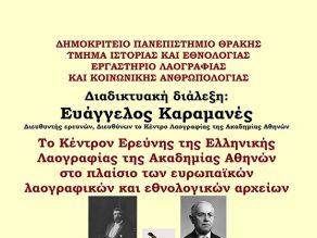 Αφίσα Καραμανέ