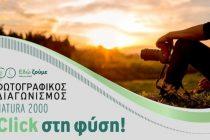 """Click στη φύση"": Φωτογραφικός διαγωνισμός για την ανάδειξη των περιοχών Natura 2000"
