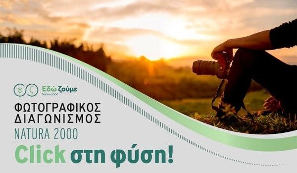 Διαγωνισμός φωτογραφίας, click στη φύση, WWF