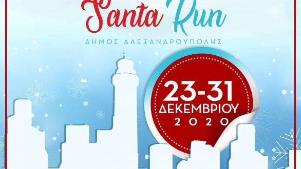 SANTA RUN Alexandroupolis 2020