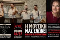 Δήμος Αλεξανδρούπολης: Live διαδικτυακή θρακιώτικη συναυλία με Εβρίτικη Ζυγιά και Λίτσα Ουλιανούδη