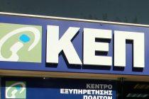 Στην υπηρεσία myKEPlive εντάχθηκε ο Δήμος Μαρώνειας – Σαπών