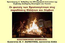 Διαδικτυακή διάλεξη για τις φωτιές των Χριστουγέννων στις παραδόσεις Ελλήνων και Σέρβων