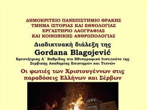 Gordana Blagojević, Διάλεξη ΔΠΘ