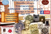 """Καστρινοί Διάλογοι: """"Πλωτινόπολη: Παρελθόν – Παρόν – Μέλλον"""""""